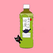 キヨ猫と綾鷹の画像(キヨ猫に関連した画像)