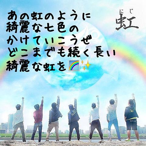 Fischer's 虹の画像(プリ画像)