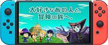 任天堂switch ミートピアver.の画像(任天堂に関連した画像)