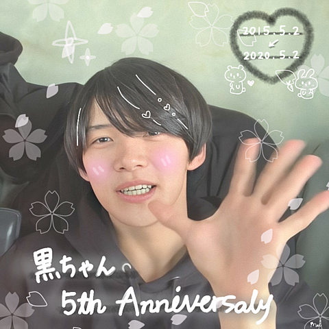 黒ちゃん5周年!の画像(プリ画像)