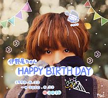 伊野尾さんのお誕生日🎉の画像(薮宏太/八乙女光に関連した画像)