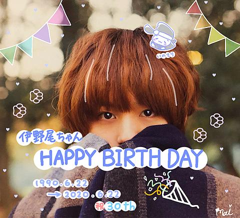 伊野尾さんのお誕生日🎉の画像(プリ画像)