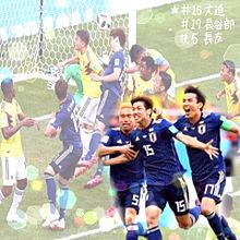 サッカー日本代表 プリ画像