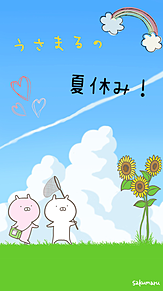 うさまるの夏休み!の画像(うさまる 夏に関連した画像)