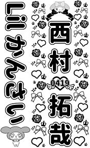 ♡huuka♡さん オーダーの画像(當間琉巧に関連した画像)