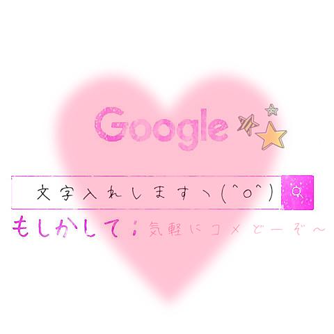 Google 文字入れしますヽ(^o^)の画像 プリ画像