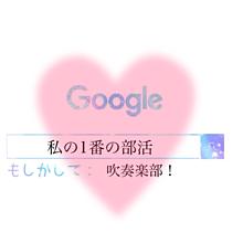 Google文字入れの画像(Googleに関連した画像)