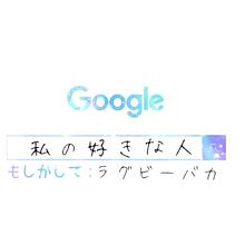 リクエスト投稿の画像(Googleに関連した画像)