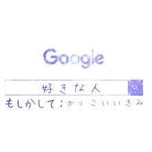 Google検索の画像(Googleに関連した画像)