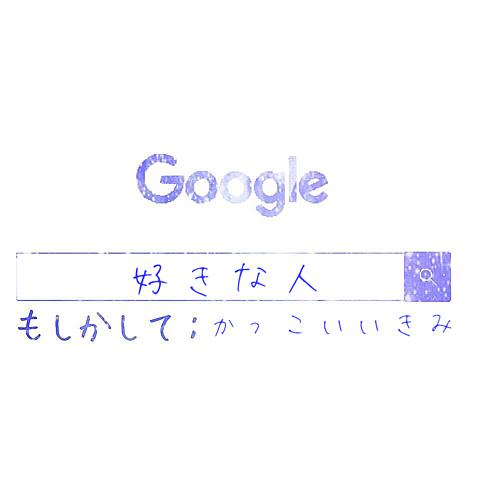 Google検索の画像(プリ画像)