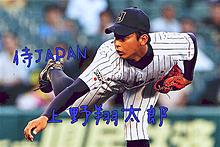 翔太郎 上野