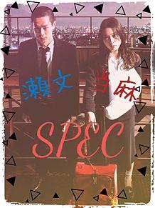 SPEC 当麻 瀬文の画像(プリ画像)