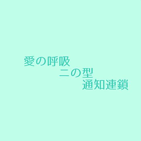 鬼滅の刃風の画像(プリ画像)