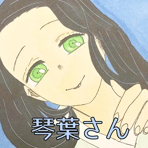 鬼滅の刃琴葉さん‼️の画像(プリ画像)