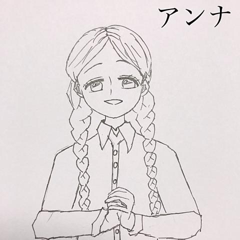 約ネバ アンナの画像(プリ画像)