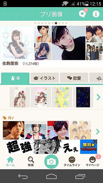 メンバー発見♥の画像(プリ画像)