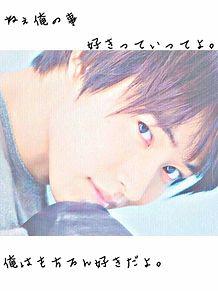 山崎賢人♥ プリ画像