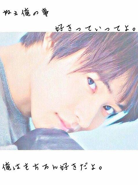 山崎賢人♥の画像 プリ画像