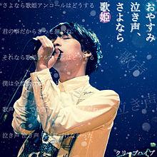 おやすみ泣き声、さよなら歌姫の画像(尾崎世界観に関連した画像)