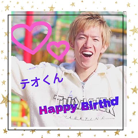 テオくん♥Happy Birthday ♥の画像(プリ画像)