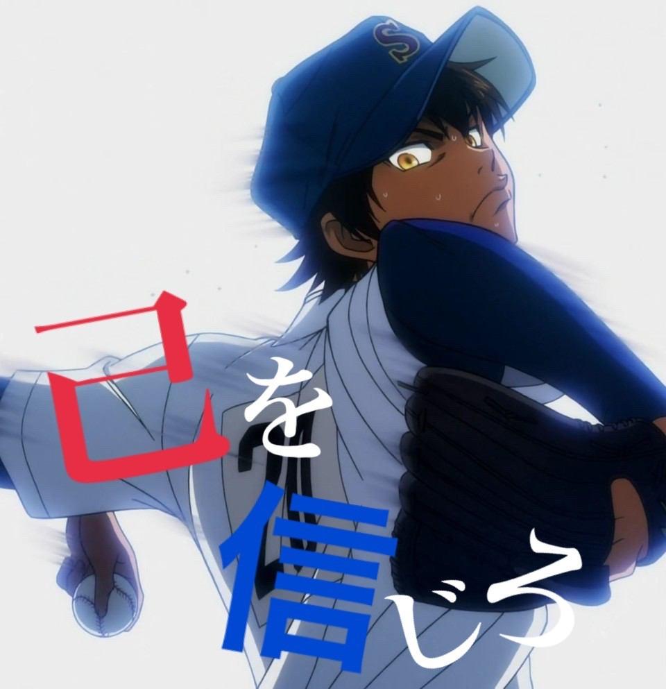 沢村栄純の画像 プリ画像 1 ※「マイコレ」とは? 完全無料画像検索のプリ画像!