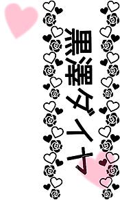 ラブライブの黒澤ダイヤちゃんです!の画像(黒澤ダイヤに関連した画像)