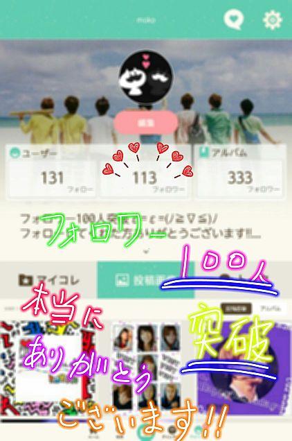 フォロワー100人突破☆☆の画像(プリ画像)