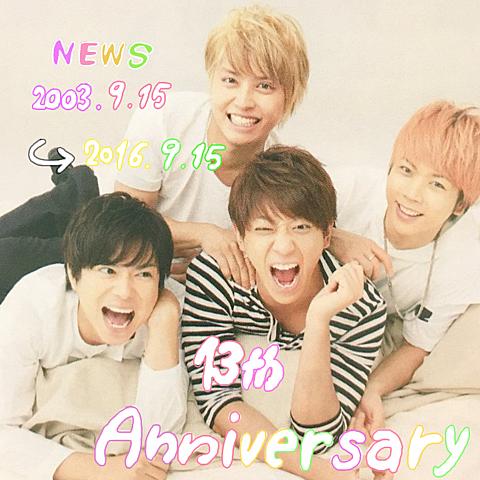 NEWS ⇢ 13th anniversaryの画像(プリ画像)