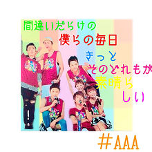 AAA 虹の画像(プリ画像)