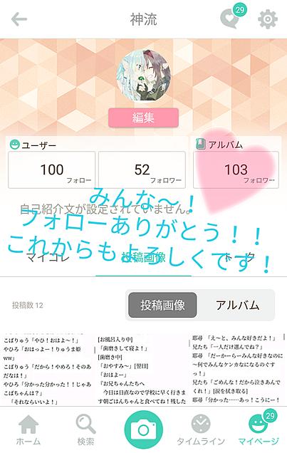みんなありがとう!!の画像(プリ画像)