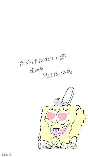 スポンジボブ(*/ω\*)の画像(プリ画像)