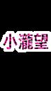 ジャニーズWEST ロゴ プリ画像