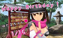 Happy Birthday!ほたるちゃん♡ プリ画像