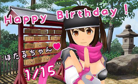 Happy Birthday!ほたるちゃん♡の画像 プリ画像