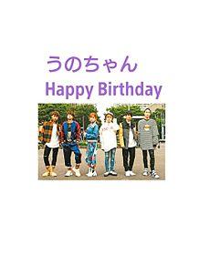 うのちゃんHappy Birthdayの画像(うのちゃんに関連した画像)