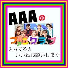 AAAファンクラブの画像(ファンクラブに関連した画像)