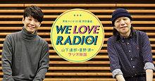 WE LOVE RADIO!の画像(WELOVERADIO!に関連した画像)
