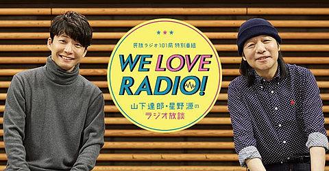 WE LOVE RADIO!の画像 プリ画像