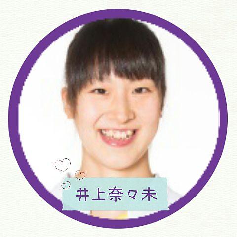 井上奈々未♡の画像 プリ画像