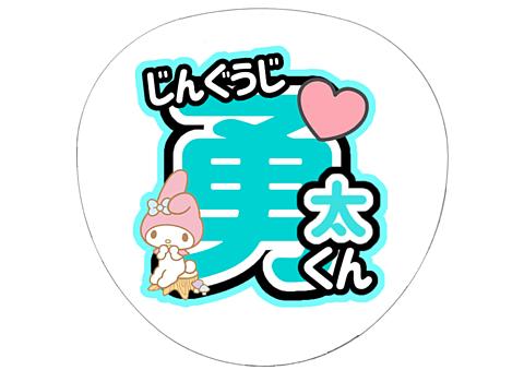 神宮寺勇太 うちわ文字の画像(プリ画像)