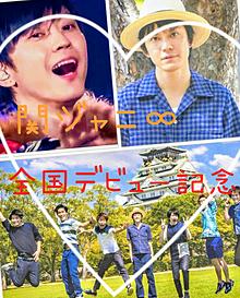 関ジャニ∞全国デビュー記念日‼の画像(プリ画像)