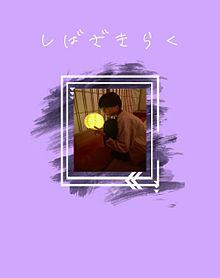 柴崎楽の画像(柴崎楽に関連した画像)
