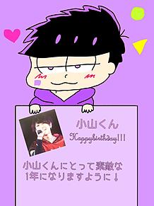 小山くんHappybirthday!!! プリ画像