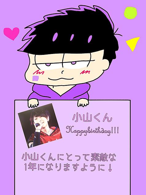 小山くんHappybirthday!!!の画像(プリ画像)