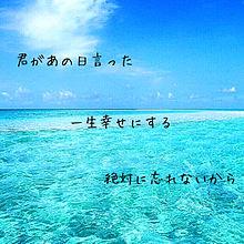 一生幸せにするの画像(ハワイに関連した画像)