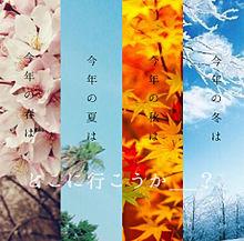 ヒルクライム 春夏秋冬の画像(プリ画像)