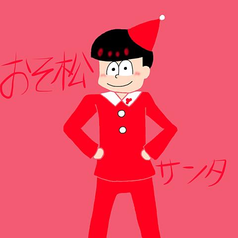 おそ松サンタの画像(プリ画像)