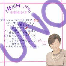 宇野ちゃん誕生日企画の画像(誕生日企画に関連した画像)