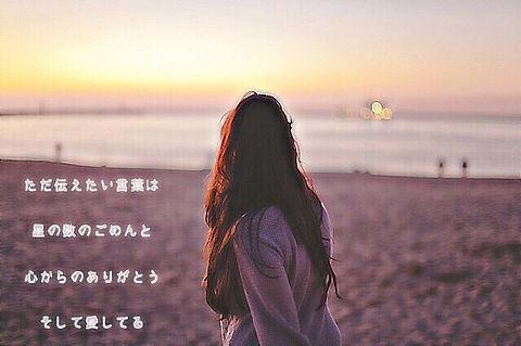 and I…の画像(プリ画像)