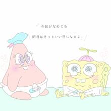 スポンジボブ ~!の画像(プリ画像)